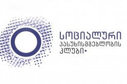 Open Discussion among Business Companies, Media Organizations, CSOs and the Georgian National Communications Commission