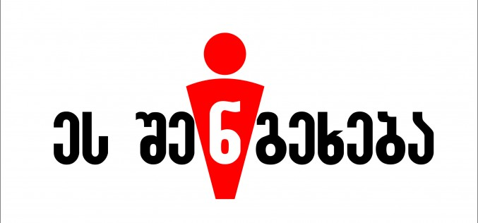 """Regional Civil Society Network (R-CSN) Joins the Campaign """"This Affects You Too"""""""