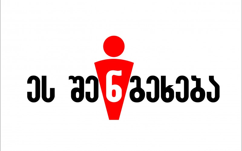 "Regional Civil Society Network (R-CSN) Joins the Campaign ""This Affects You Too"""