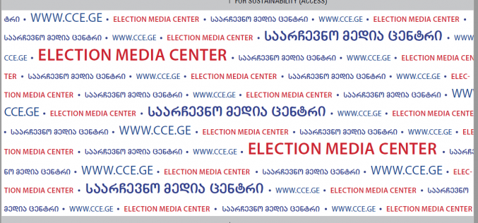 Launching of the Election Media Centers at Centers for Civic Engagement in 10 regions of Georgia