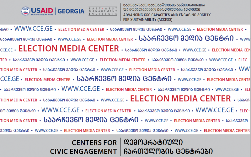 Launching the CCE Election Media Centers in 10 regions of Georgia