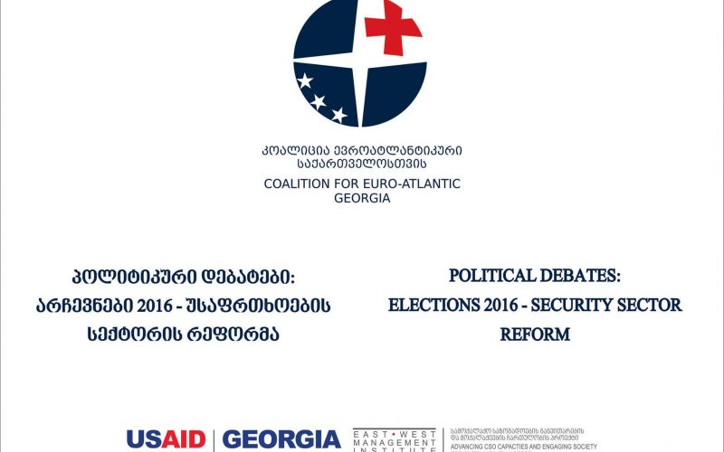 "Political Debates – ""Elections 2016 – Security Sector Reform"""