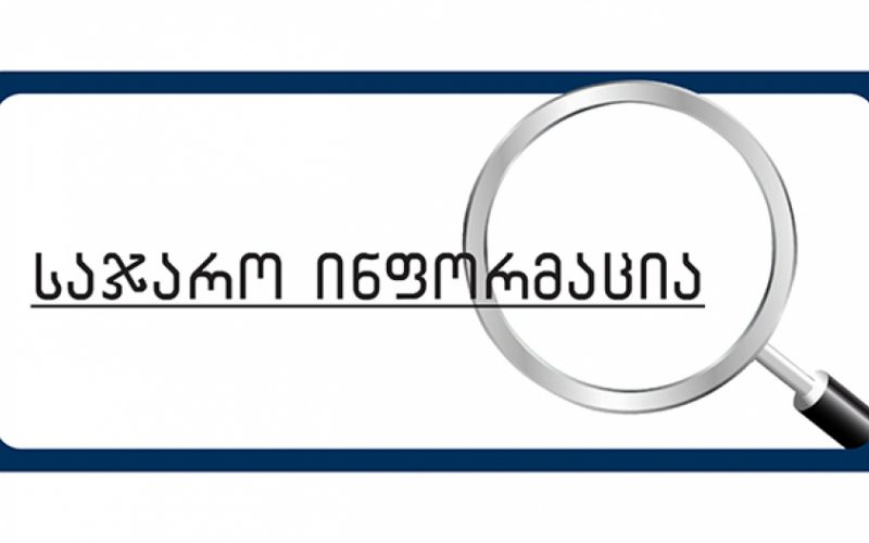 Access to Information in Georgia – 2018