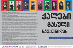 Women's History Month in Regions of Georgia
