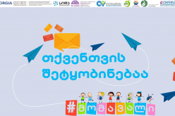 "Regional Civic Engagement Campaign on Violence against Children – ""You've got a Message"""