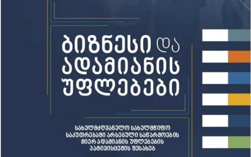 Human Rights Management Manual for State-owned Enterprises
